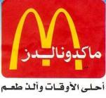 mcdonalds-arabic